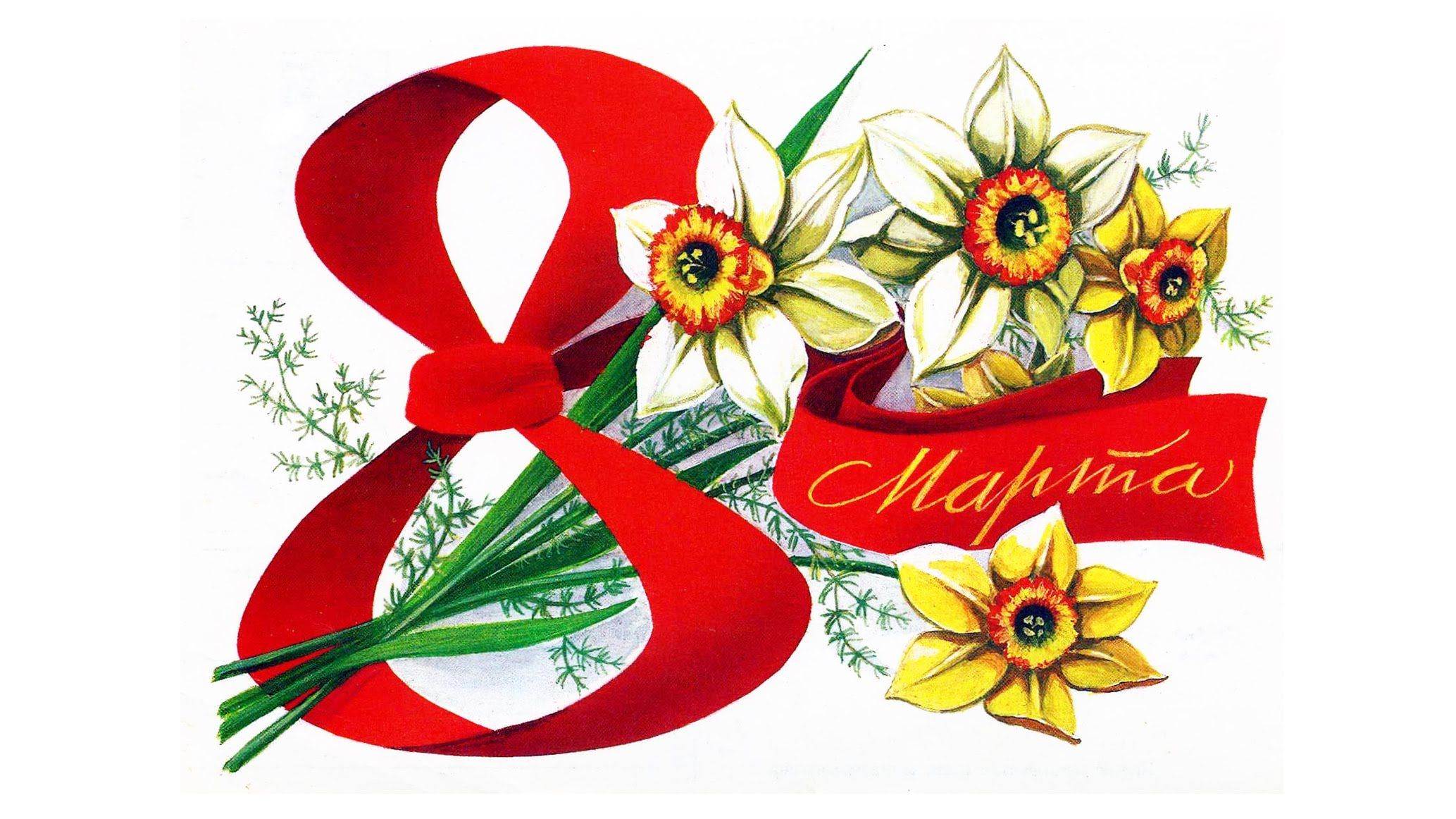 Праздничная открытка на 8 марта